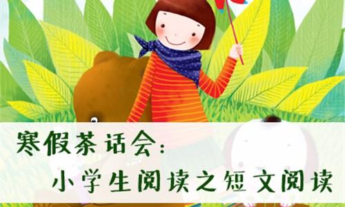 寒假茶话会:小学生阅读之阅读短文