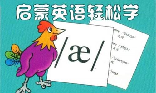 启蒙英语轻松学:读字母学音标