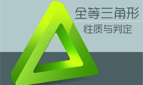 全等三角形的性质与判定