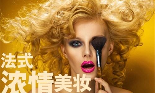 美妆课程宣传海报背景