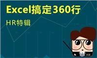 Excel搞定360行——HR篇