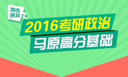 2016考研政治马原高分基础