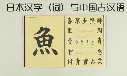 日本字_日本汉字(词)与中国古汉语