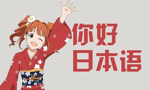 """初级日语教程之""""你好日本语"""""""