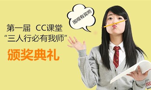 """【全民狂欢】CC课堂""""三人行必有我师""""活动颁奖典礼"""