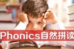 英语口语发音入门-自然拼读法试听课