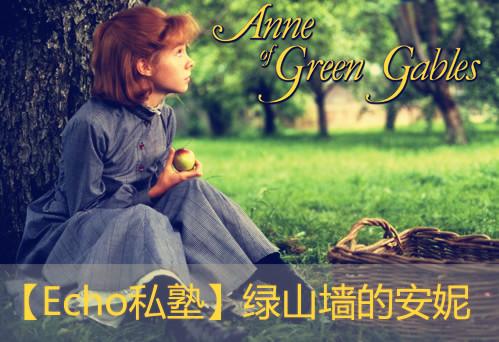 isode7 绿山墙的安妮