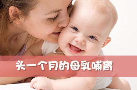 头一个月的母乳哺育